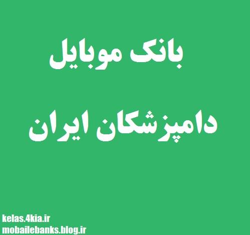 دانلود بانک موبایل دامپزشکان ایران