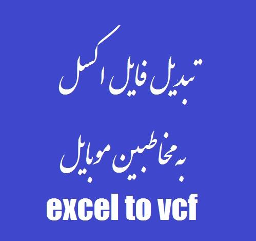 دانلود نرم افزار تبديل فايل excel به vcf به همراه