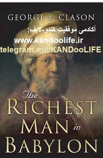 ثروتمندترین مرد بابل (کتاب صوتی)