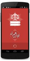 خرید نرم افزار آموزشی قوانین همراه