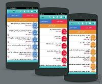 خرید نرم افزار آموزشی حقت رو بگیر