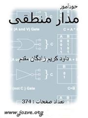 کتاب جامع مدار منطقی (رشته کامپیوتر)