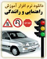نرم افزار آزمون های راهنمایی و رانندگی