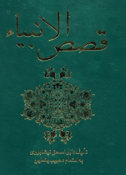 کتاب قصص الانبیا