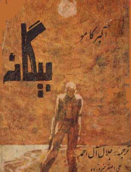 بیگانه (آلبر کامو) ترجمه جلال آل احمد