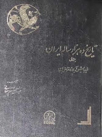تاریخ ده هزار ساله ایران (4 جلدی)