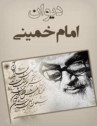 دیوان امام خمینی
