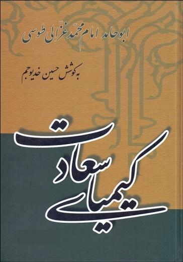 کیمیای سعادت (امام محمد غزالی)
