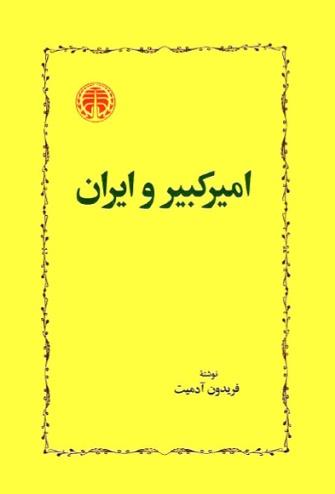 امیر کبیر و ایران (فریدون آدمیت)