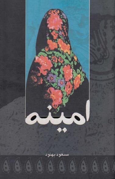 امینه (مسعود بهنود)