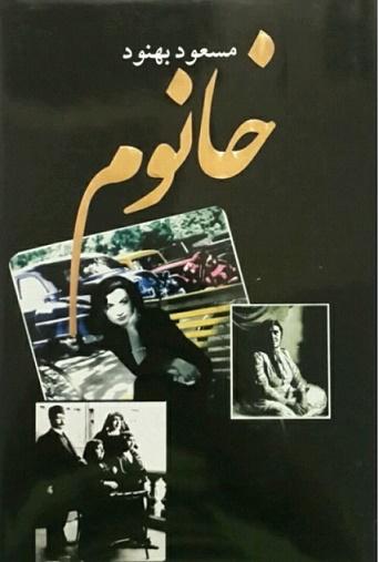 خانوم (مسعود بهنود)