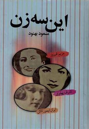 این سه زن (مسعود بهنود)
