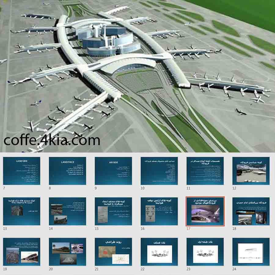 برسی و تحلیل فرودگاه