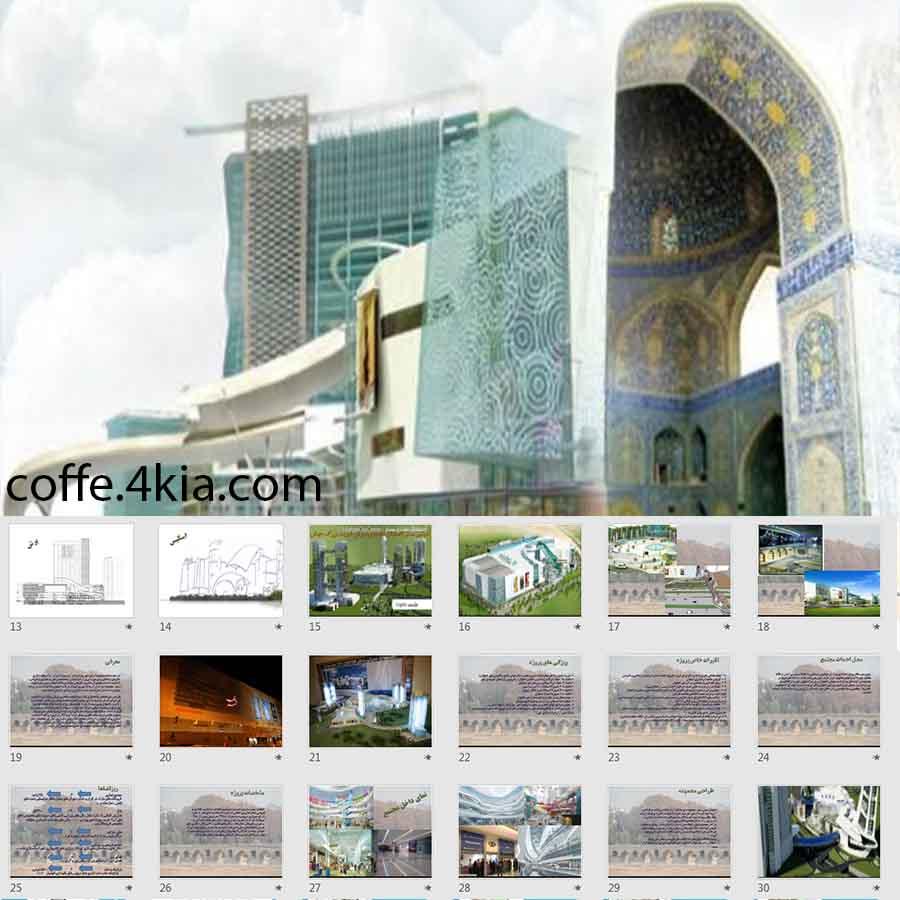 مجتمع اصفهان سیتی سنتر