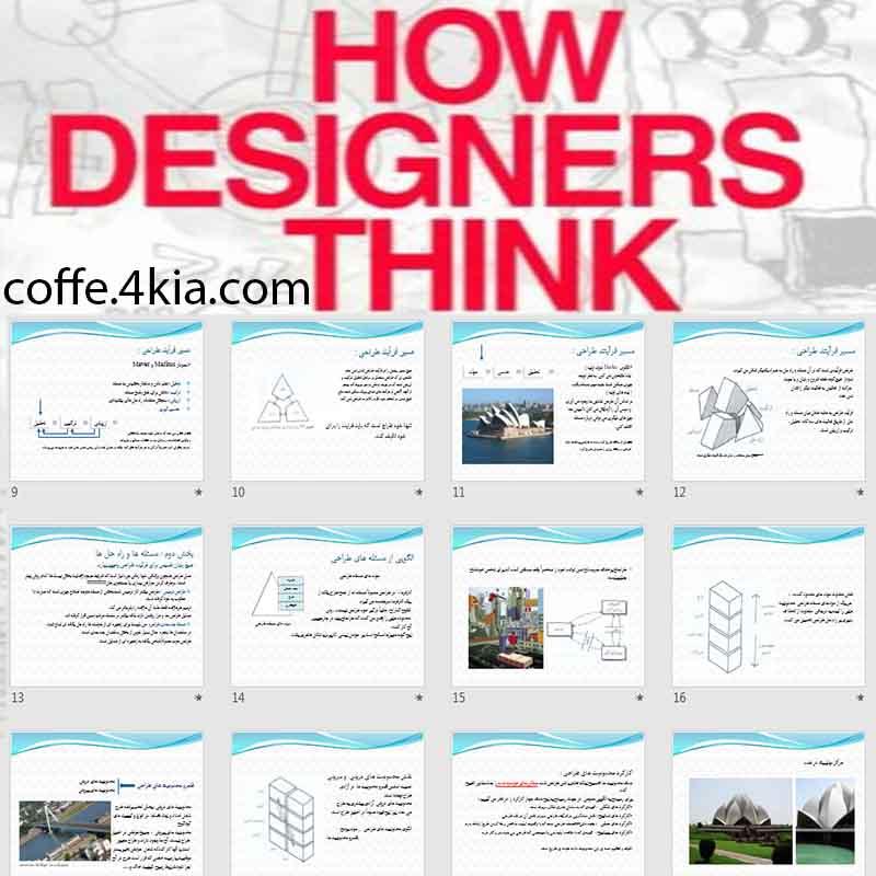طراحان چگونه می اندیشند ابهام زدایی از فرآیند طراحی