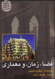 خلاصه ی فصل اول کتاب از زمان و معماری