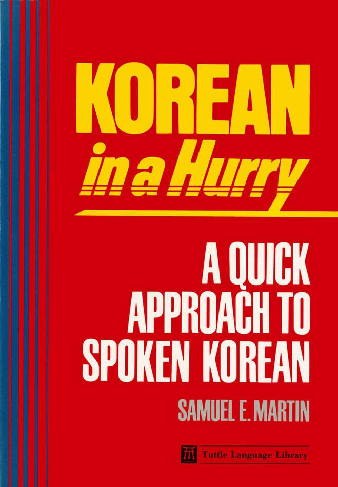 کتاب آموزش زبان کره ای Korean in a Hurry - ویرایش دوم
