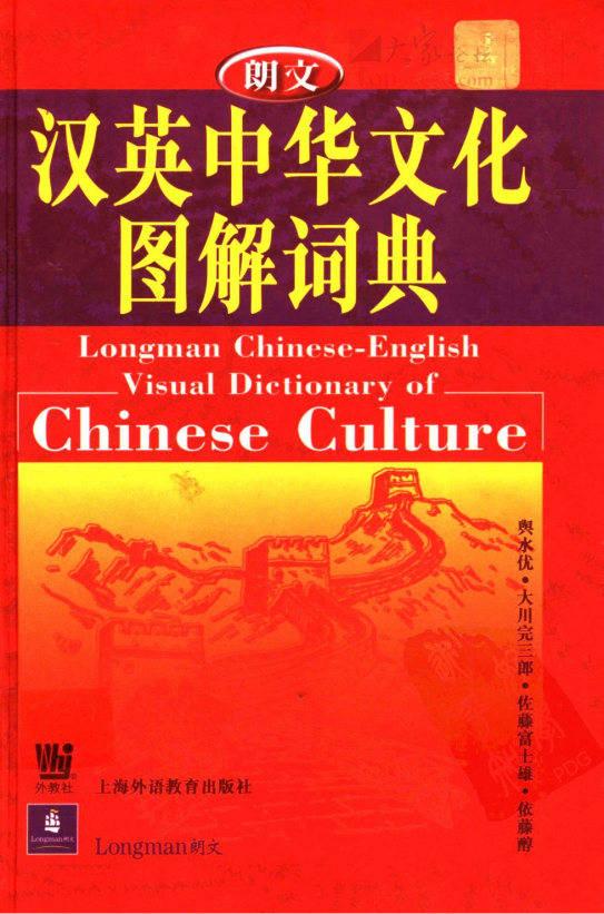 کتاب آموزش زبان چینی Longman Chinese-English Visual Dictionary of Chinese Culture