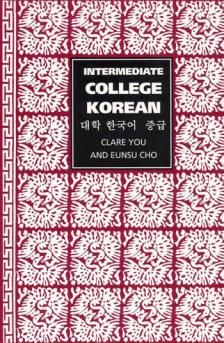 کتاب آموزش زبان کره ای Intermediate College Korean