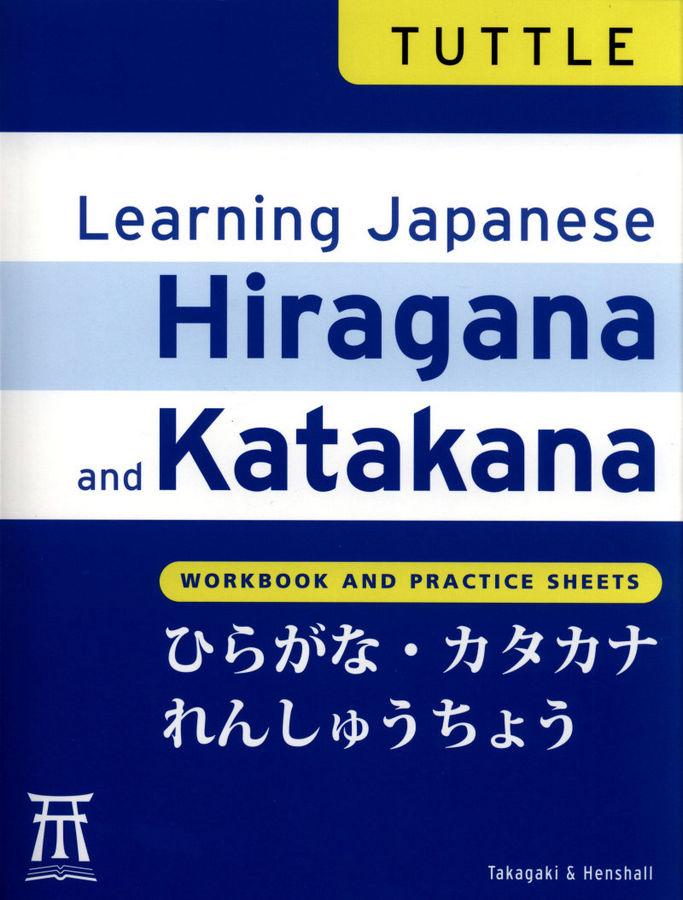 کتاب آموزش زبان ژاپنی Learning Japanese Hiragana and Katakana