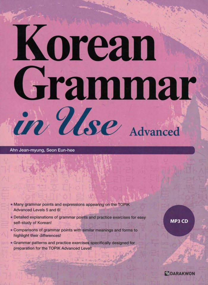 جواب تمارین کتاب Korean Grammar in Use Advanced