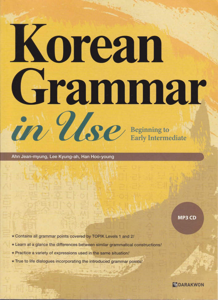 کتاب آموزش زبان کره ای Korean Grammar in Use Beginner به همراه جواب تمارین کتاب و فایل های صوتی کتاب