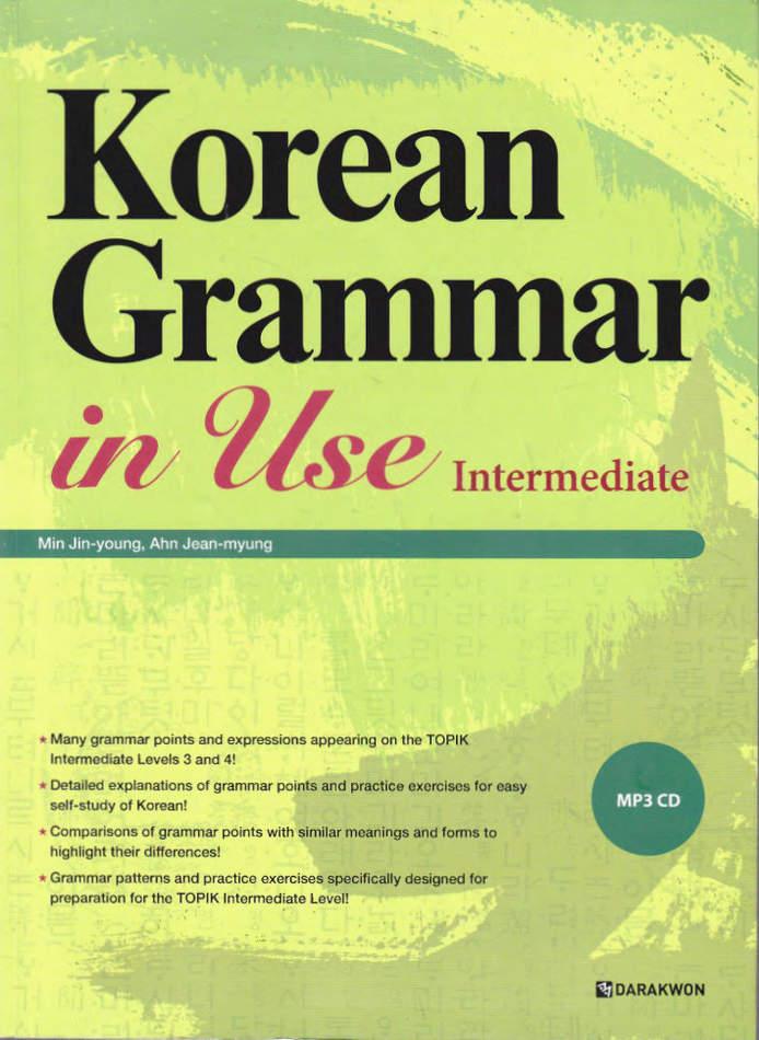 کتاب آموزش زبان کره ای Korean Grammar in Use Intermediate به همراه جواب تمارین کتاب و فایل های صوتی کتاب