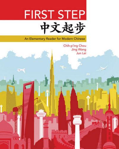 کتاب آموزش زبان چینی First Step - An Elementary Reader for Modern Chinese