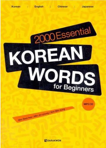 کتاب آموزش زبان کره ای 2000Essential Korean Words for Beginners به همراه فایل های صوتی کتاب