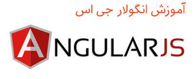 فیلم آموزشی AngularJS انگولار جی اس به فارسی
