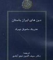 کتاب دین های ایران باستان سیفالدین نجمآبادی