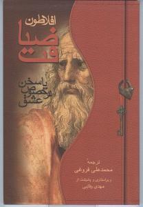 کتاب صوتی ضیافت -افلاطون