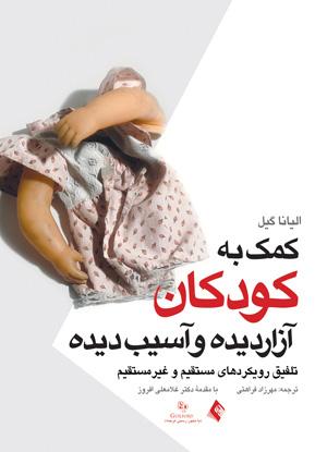 کتاب کمک به کودکان آزار ديده و آسيب ديده