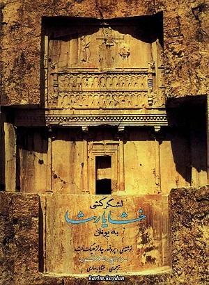 کتاب  صوتی لشکرکشی خشایار شاه به یونان