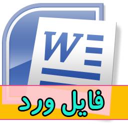 دانلود گزارش کارآموزی در شرکت آب و فاضلاب -تعداد صفحات 52 -فرمت فایل word ورد
