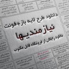 دانلود رایگان فایل لایه باز نیازمندیهای روزنامه+فونت