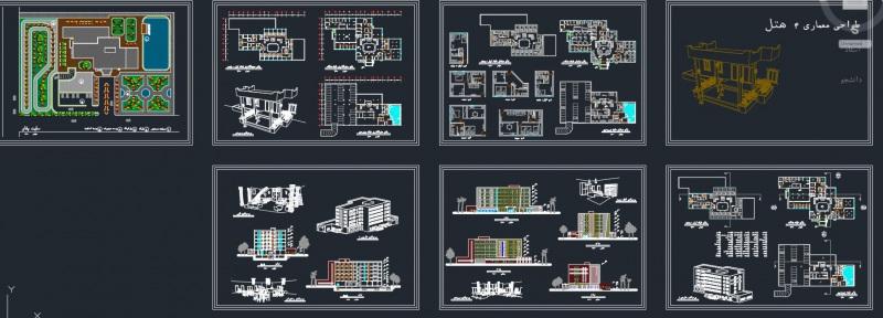پروژه هتل 3