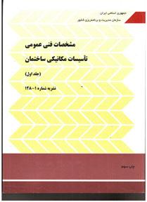 نشریه 128 - مشخصات فنی عمومی تاسیسات مکانیکی ساختمان جلد اول