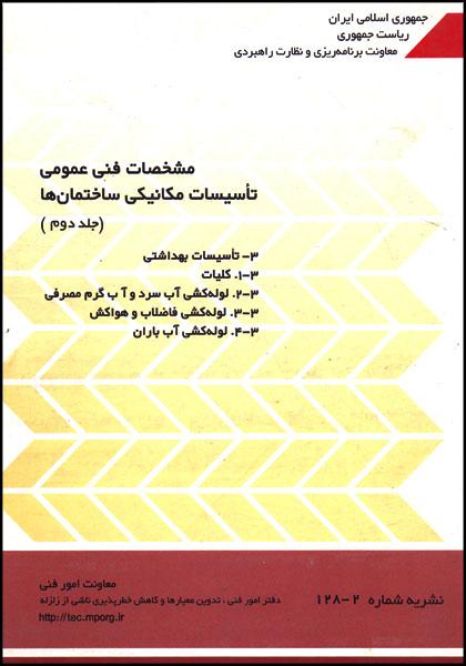 نشریه 128 - مشخصات فنی عمومی تاسیسات مکانیکی ساختمان جلد دوم