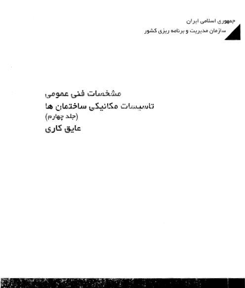 نشریه 128  مشخصات فنی عمومی تاسیسات مکانیکی ساختمان  جلد چهارم