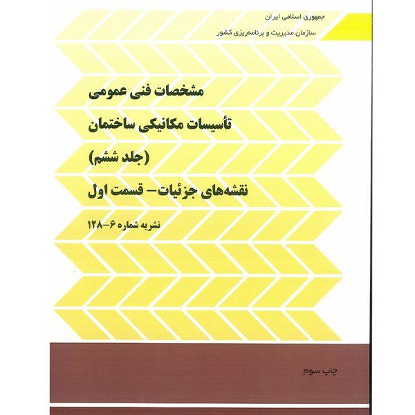 نشریه 128  مشخصات فنی عمومی تاسیسات مکانیکی ساختمان  جلد ششم - بخش اول