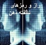 کتاب صوتی رمز و رازهای ناگفته ذهن