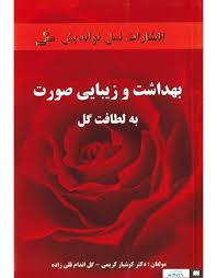 کتاب بهداشت و زیبایی صورت به لطافت گل