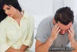 رابطه بين افسردگي با رابطه زناشويي