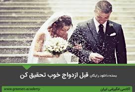 روش تحقیق ازدواج 50 ص