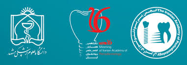 خلاصه مقالات چهارمين همايش انجمن علمي پريودنتولوژي ايران 62 ص