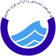 پروژه مالی طراحی سیستم حسابداری شرکت پیمانکاری آب و فاضلاب 56 ص