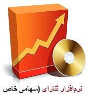 پروژه مالی شركت تحقيقات و توسعه صادرات نرمافزار ثناراي (سهامي خاص) 60 ص