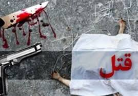 کار تحقیقی اقدام به قتل به اعتقاد مهدور الدم