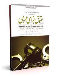 حقوق جزای عمومی 3